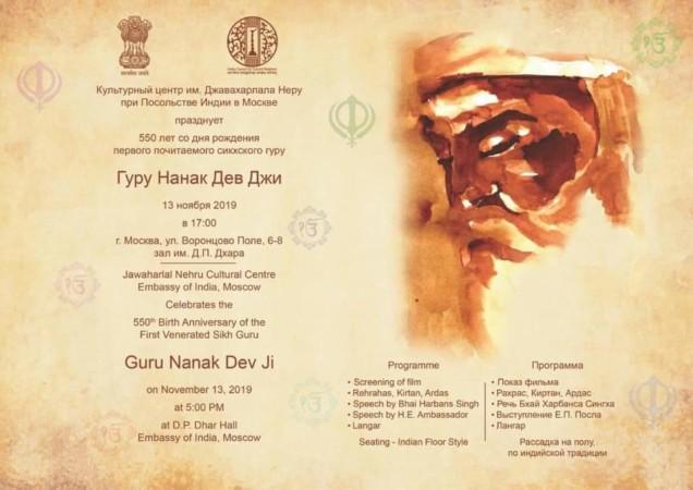 गुरुनानक देव जी के 550वें जन्म दिन का उत्सव भारतीय राजदूतावास के ड़ी पी धर हाल मे हर्षोंल्लास के साथ महामहिम भारतीय राजदूत श्री ड़ी बी वेंकटेश वर्मा जी की उपस्थिति में मनाया गया।
