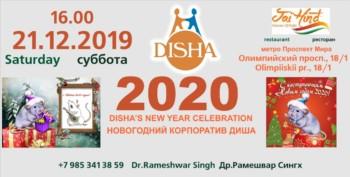 DISHA NEW-YEAR Celebration 2019